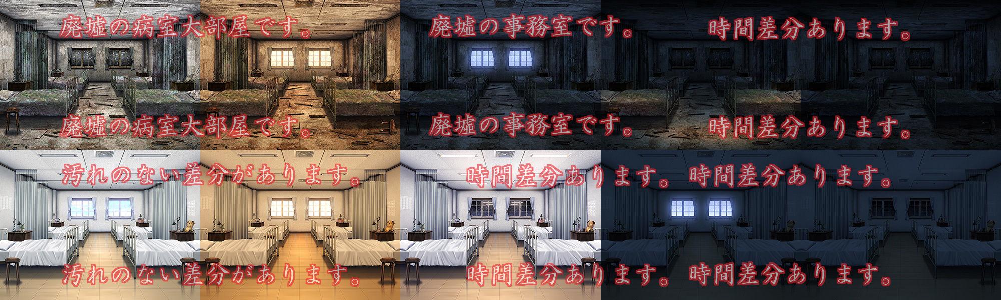 【キュキュキュのQのQ 同人】著作権フリー背景CG素材「廃墟の病室大部屋」