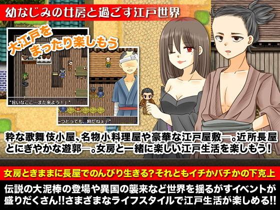 【武蔵 同人】大江戸箱庭濡れ事物語