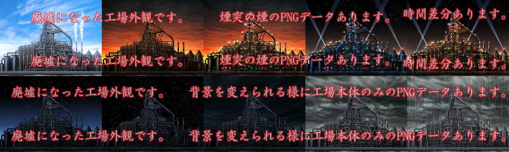 【キュキュキュのQのQ 同人】著作権フリー背景CG素材「廃工場外観」