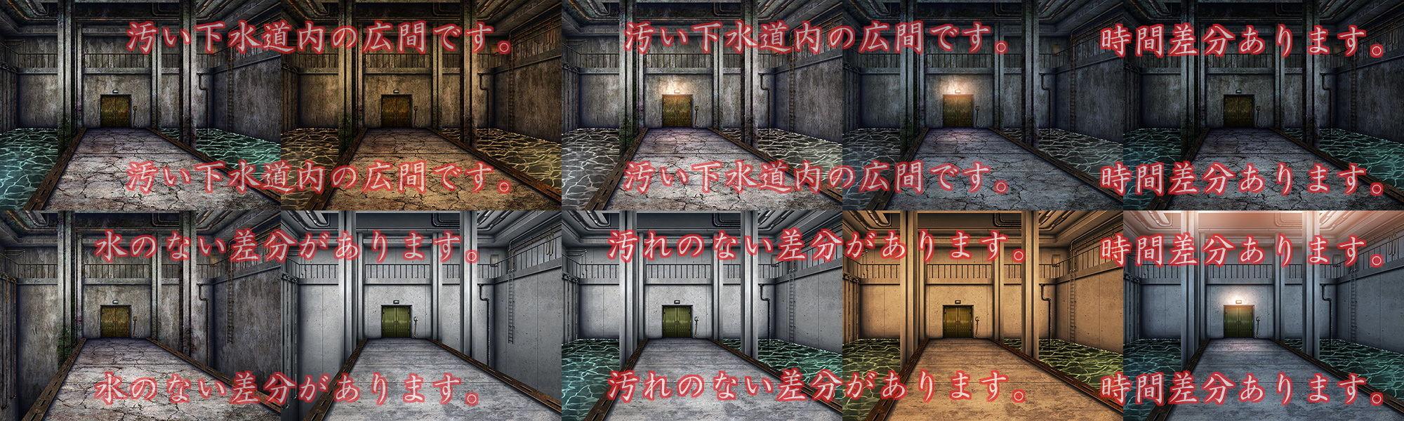 【キュキュキュのQのQ 同人】著作権フリー背景CG素材「下水道広間」