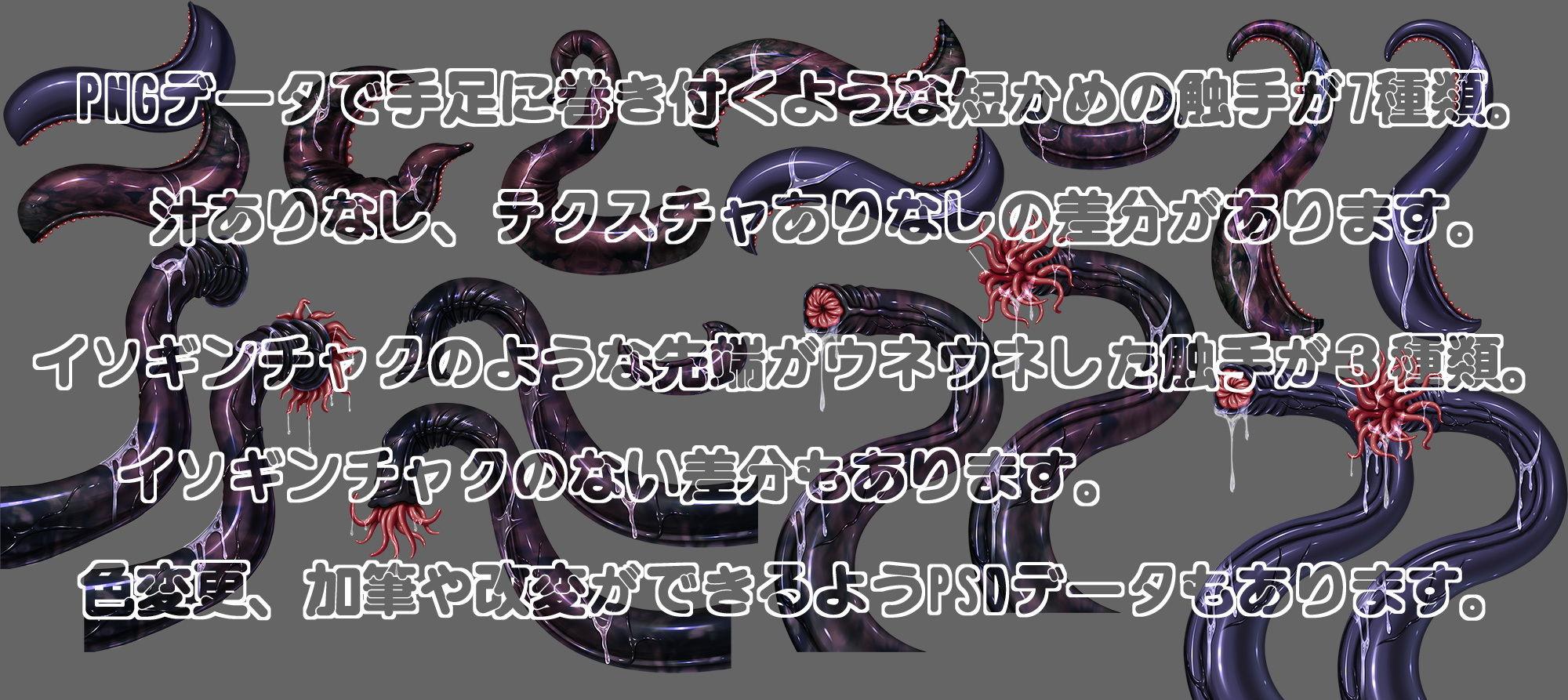 【キュキュキュのQのQ 同人】触手素材3