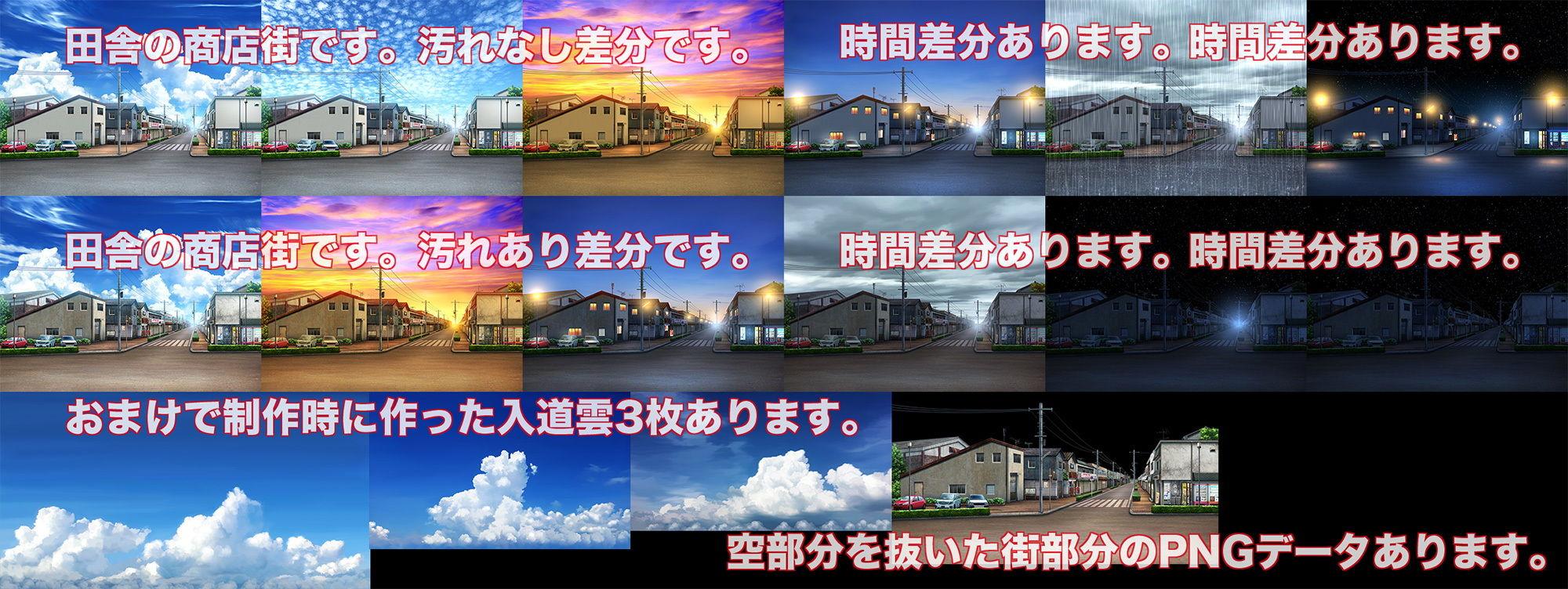 【キュキュキュのQのQ 同人】著作権フリー背景CG素材「田舎の商店街」