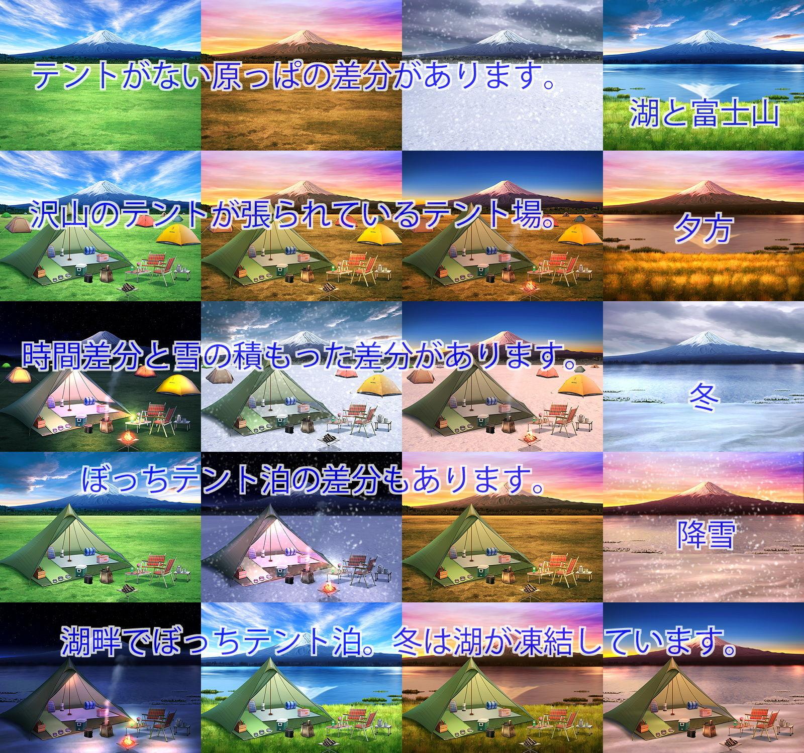 【キュキュキュのQのQ 同人】著作権フリー背景CG素材「富士山が見えるテント場」