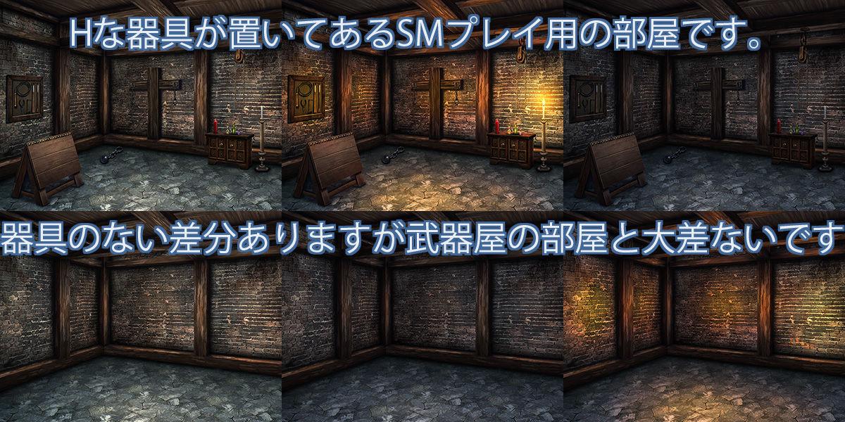 【キュキュキュのQのQ 同人】著作権フリー背景CG素材「SMプレイ部屋」