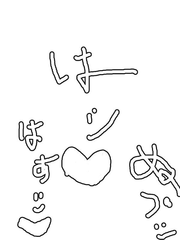【つっきーと愉快な仲間たち 同人】描き文字