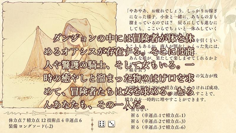【LIMIT CYCLE 同人】ダンジョンと娼婦
