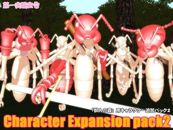 【無料】「獣人の森」用キャラクター追加パック2