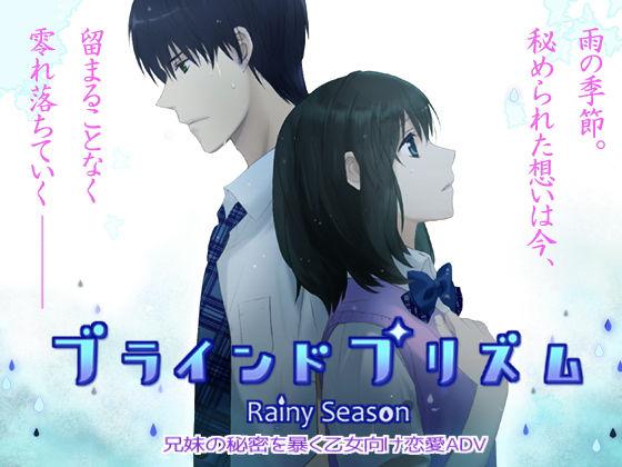 ブラインドプリズム~Rainy Season~