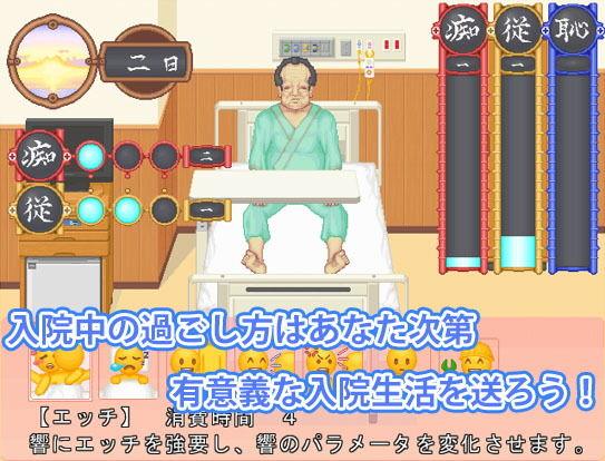 【響 同人】恥辱の病室