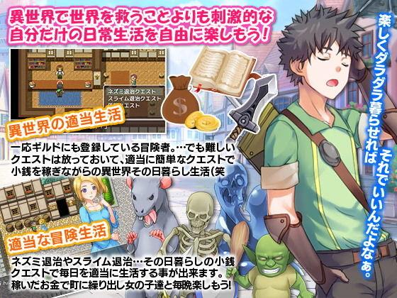 【女勇者 同人】RPGっぽい異世界で適当に冒険者生活します(笑
