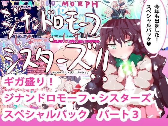 ギガ盛り!ジナンドロモーフ・シスターズ スペシャルパック・パート3