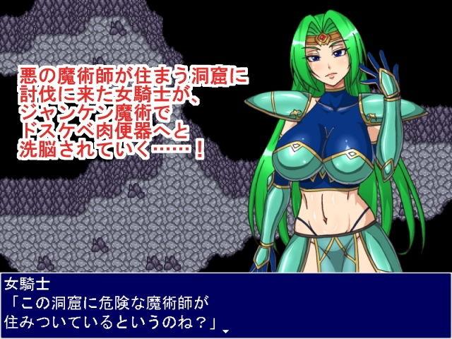 【マシーナリー 同人】女騎士ジャンケン!