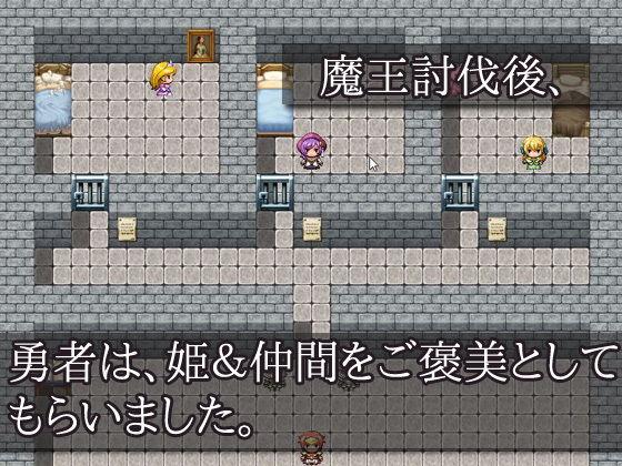 【同人美少女ゲーム 同人】勇者のご褒美~卑猥RPG風ミニゲーム