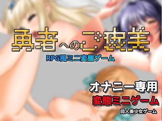 勇者のご褒美~卑猥RPG風ミニゲーム