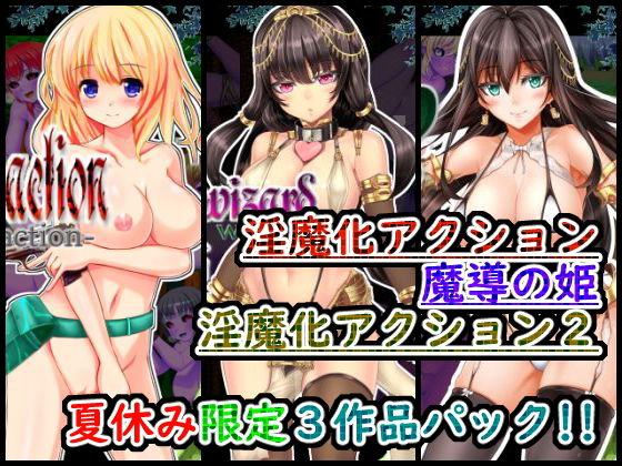 【夏休み限定】アクションゲーム3作品パック