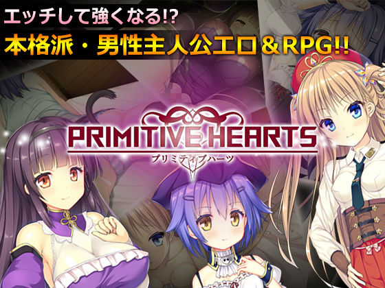 PRIMITIVE HEARTS