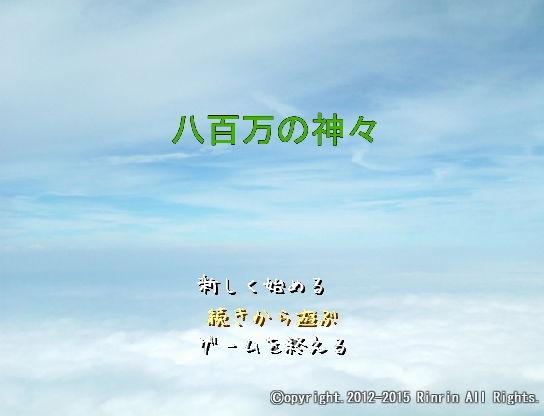 【無料】八百万の神々