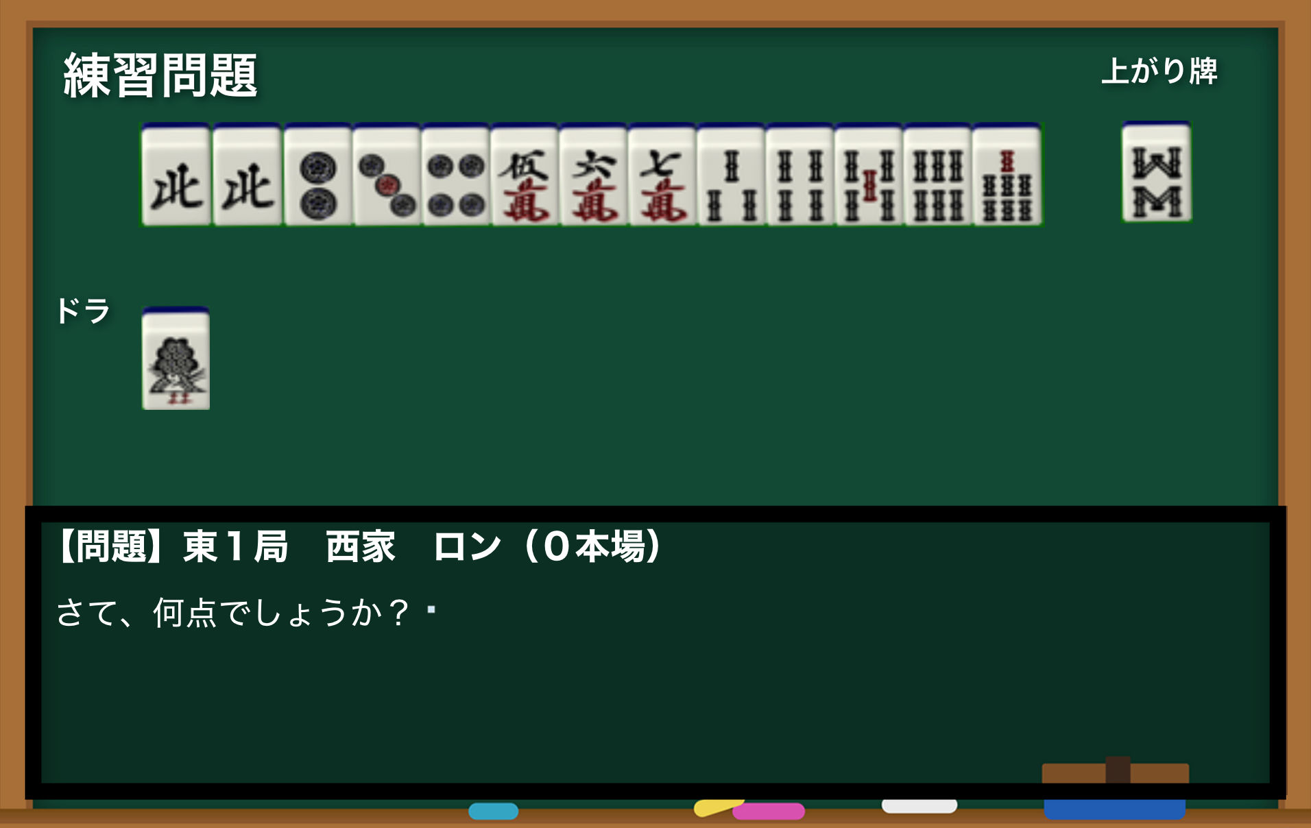 麻雀の点数計算を覚えられるゲーム(windows用)(ZIZANION GAME) [d_160134] 4