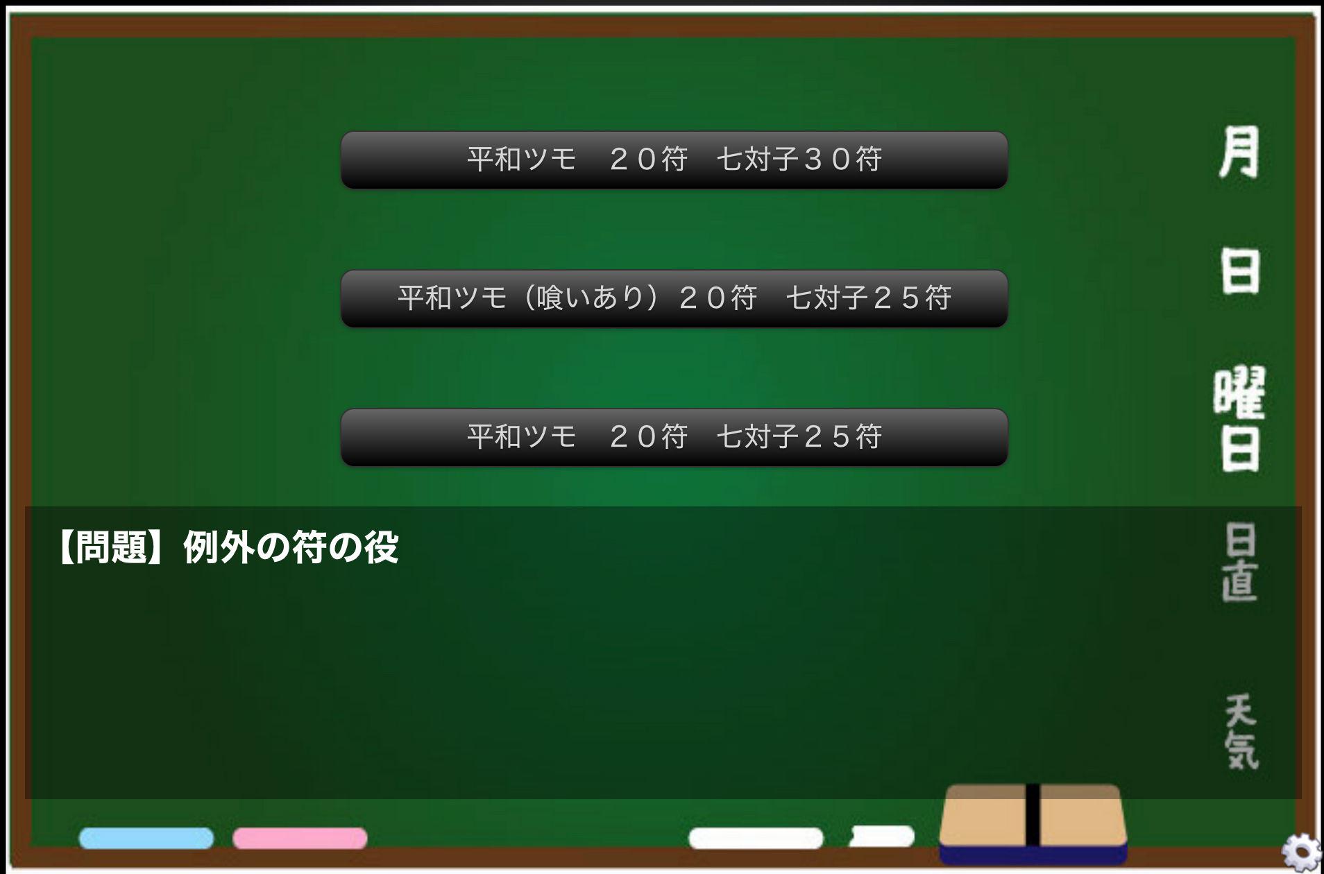 麻雀の点数計算を覚えられるゲーム(windows用)(ZIZANION GAME) [d_160134] 7
