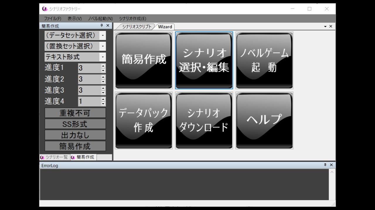 【博麗霊夢 同人】シナリオファクトリー(+R18シナリオパック)