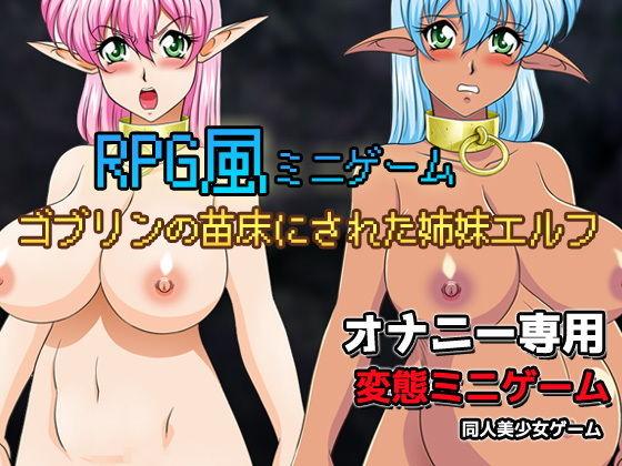 ゴブリンの苗床にされた姉妹エルフ~RPG風ミニゲーム