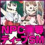 RPGでゲーム進行に関わりなくNPCをエッチどころかディープなSMまでしちゃうゲーム