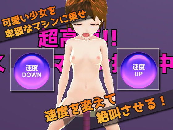 【同人美少女ゲーム 同人】オナニー用3Dミニゲーム~絶叫!超高速ピストンマシン少女