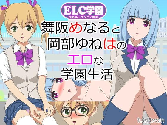 ELC学園 ~舞阪めなると岡部ゆねはのエロな学園生活~