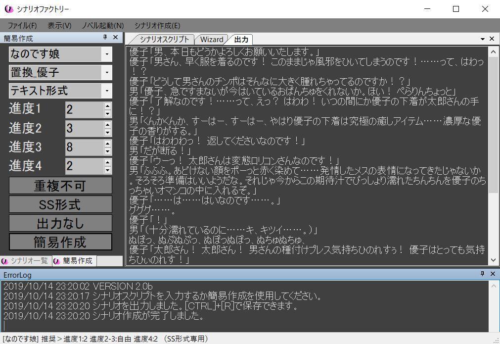 【MoonCat 同人】【無料】シナリオファクトリーデータパック『なのです娘』
