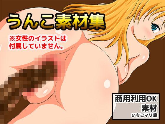 うんこ画像素材~商用OK著作権フリー