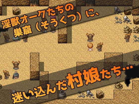 【同人美少女ゲーム 同人】オークになって洞窟で迷子の村娘を輪●~エロRPG風ミニゲーム