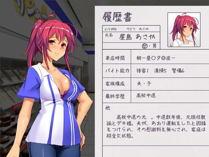 『コンビニ少女Z』同人ゲーム画像です