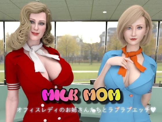【無料】MILK MOM -オフィスレディのお姉さんたちとラブラブエッチ-