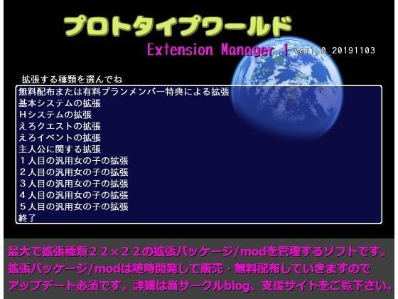プロトタイプワールドExtension Manager1
