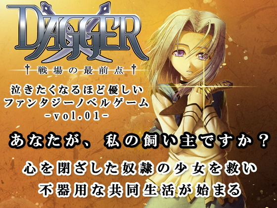 DAGGER vol.01 戦場の最前点