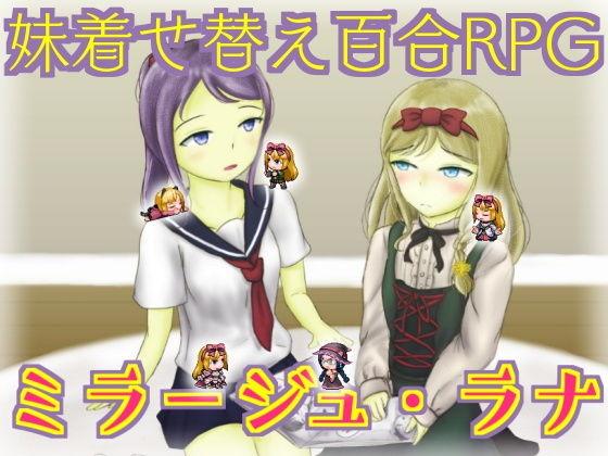 妹着せ替え百合RPG『ミラージュ・ラナ』