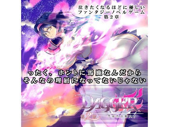 DAGGER vol.03 有色の戦人