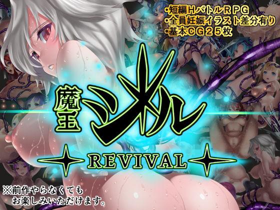 魔王ジル-REVIVAL-