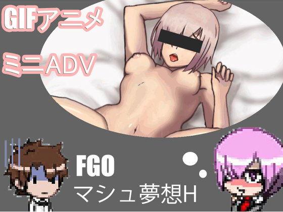 FGO アニメ マシュの夢想H
