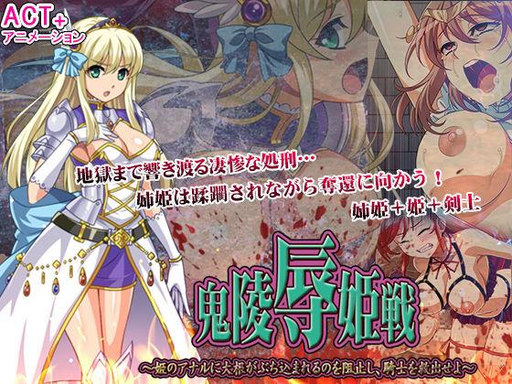 鬼凌●姫戦 --姫のアナルに大根がぶち込まれるのを阻止し、騎士を救出せよ--