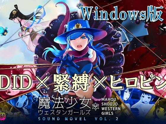 【Windows版】魔法少女ウェスタンガールズ サウンドノベルvol.2