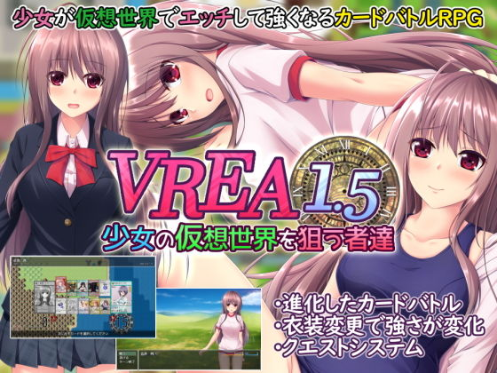 VREA1.5 少女の仮想世界を狙う者達