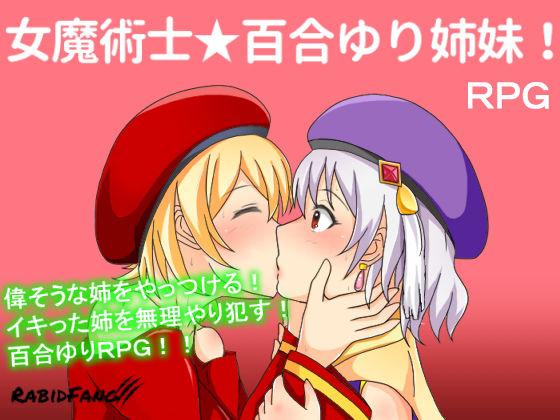 女魔術士★百合ゆり姉妹!