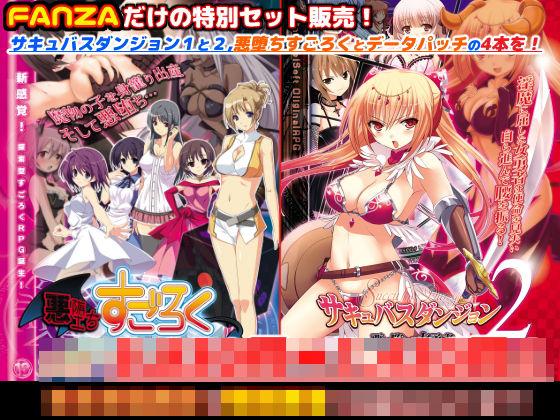 年末年始「キャラメルソフト」FANZA限定スペシャルセット!
