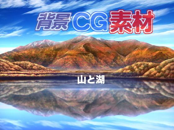 著作権フリー背景CG素材「山と湖」