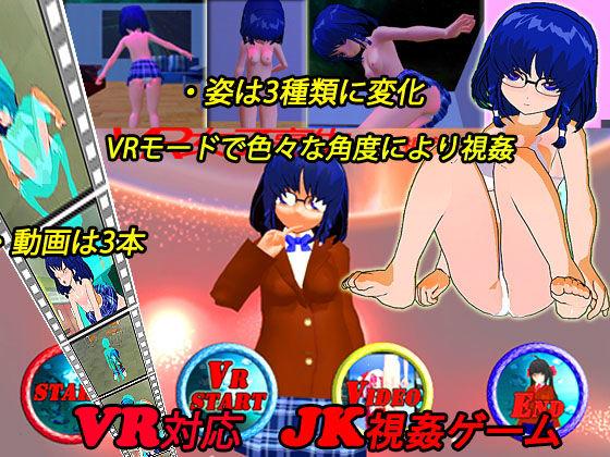 【VR対応】VR女子校生 ~JK視姦レ●プ~