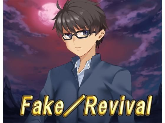 Fake/Revival・全年齢版