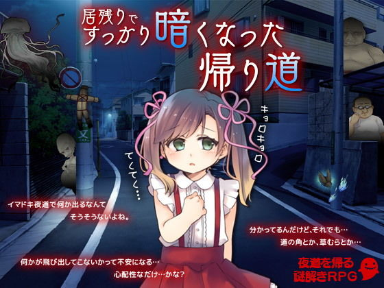 【同人ゲーム】少女が夜道を抜けて自宅に帰る謎解きRPG「居残りですっかり暗くなった帰り道」