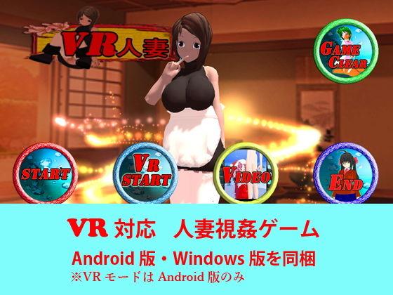 【アマゾン 同人】【VR対応】VR人妻