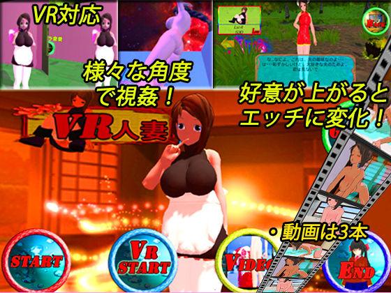 【VR対応】VR人妻